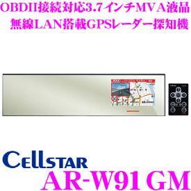 セルスター GPSレーダー探知機 AR-W91GM OBDII接続対応 3.7インチ 高彩度MVA液晶 超速GPS 無線LAN搭載ガリレオ衛星対応 ミラー型レーダー探知機 日本国内生産三年保証 ドライブレコーダー相互通信対応