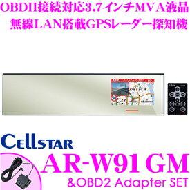 セルスター GPSレーダー探知機 AR-W91GM&RO-117 3.7インチ液晶 無線LAN搭載ガリレオ衛星対応 超速GPS ミラー型レーダー探知機 OBDIIコードセット 日本国内生産三年保証 ドライブレコーダー相互通信対応