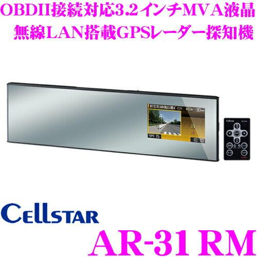 セルスター GPSレーダー探知機 AR-31RM OBDII接続対応 3.2インチ MVA液晶 超速GPS 無線LAN搭載ガリレオ衛星対応 ハーフミラー型レーダー探知機 日本国内生産三年保証