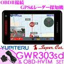 【本商品エントリーでポイント6倍!】ユピテル GPSレーダー探知機 GWR303sd & OBD-HVTM OBDII接続コードセット 3.6インチ液晶一体型 ...