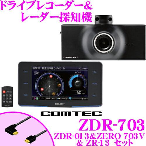 コムテック ドライブレコーダー&レーダー探知機 ZDR-703 OBDII接続対応 3.2インチ液晶一体型 ZERO 703V & 高画質 駐車監視ユニット対応 ドラレコ ZDR-013 & 相互通信ケーブル ZR-13 セット
