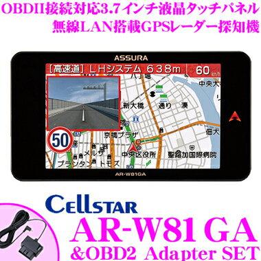セルスター 超速GPSレーダー探知機 AR-W81GA & RO-117 3.7インチ液晶タッチパネル Gセンサー/無線LAN搭載 OBDIIコードセット 日本国内生産三年保証 ドライブレコーダー相互通信対応