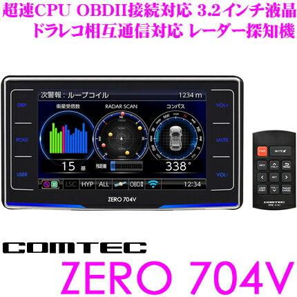 コムテック GPSレーダー探知機 ZERO 704V OBDII接続対応 最新データ更新無料 3.2インチ液晶 超速CPU G+ジャイロ みちびき&グロナス受信搭載 ドライブレコーダー相互通信対応