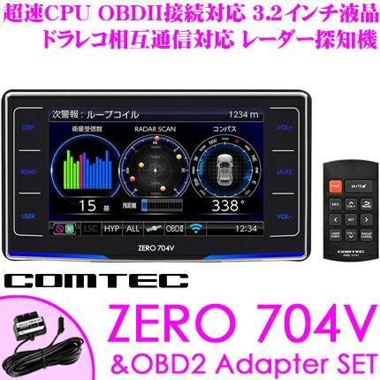 コムテック GPSレーダー探知機 ZERO 704V &OBD2-R2 OBDII接続コードセット 最新データ更新無料 3.2インチ液晶 超速CPU G+ジャイロ みちびき&グロナス受信搭載 ドライブレコーダー相互通信対応