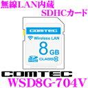 コムテック WSD8G-704V 無線LAN内蔵SDHCカード ZERO 704V 等に対応