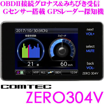 コムテック GPSレーダー探知機 ZERO 304V OBDII接続対応 最新データ更新無料 最新データ更新無料 2.4インチ液晶 Gセンサー みちびき&グロナス受信搭載 ハイブリッド車対応