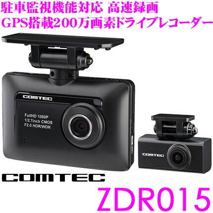 コムテック GPS内蔵ドライブレコーダー ZDR-015 高画質200万画素FullHD常時録画 前後2カメラ HDR/WDR搭載 駐車監視機能対応 ノイズ対策済み LED信号機対応
