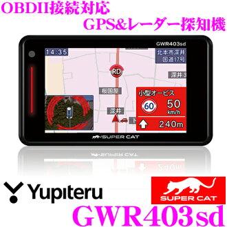 Jupiter GPS 레이더 탐지기 GWR403sd OBDII 접속 대응 3.6 인치 액정 일체형 터치 패널 소형 오비스 대응 준꼭대기 위성+갈릴레이 위성 수신 GWR303sd 후계품