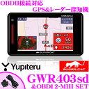 ユピテル GPSレーダー探知機 GWR403sd & OBD12-MIII OBDII接続コードセット 3.6インチ液晶一体型 タッチパネル 小型オービス対応 ...