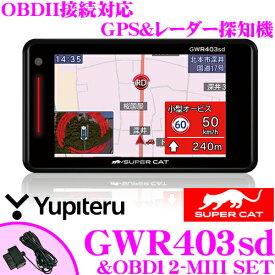 ユピテル GPSレーダー探知機 GWR403sd & OBD12-MIII OBDII接続コードセット 3.6インチ液晶一体型 タッチパネル 小型オービス対応 準天頂衛星+ガリレオ衛星受信 GWR303sd後継品