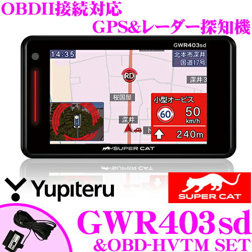 ユピテル GPSレーダー探知機 GWR403sd & OBD-HVTM OBDII接続コードセット 3.6インチ液晶一体型 タッチパネル 小型オービス対応 準天頂衛星+ガリレオ衛星受信 【トヨタハイブリット車専用 GWR303sd後継品】