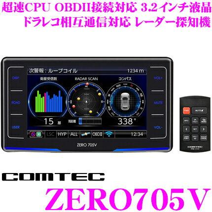 コムテック GPSレーダー探知機 ZERO 705V OBDII接続対応 最新データ更新無料 3.2インチ液晶 超速CPU G+ジャイロ みちびき&グロナス&ガリレオ受信搭載 ドライブレコーダー相互通信対応