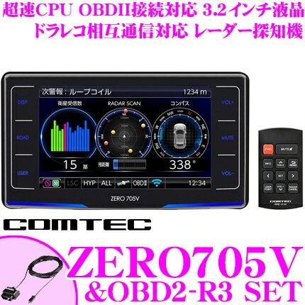 コムテック GPSレーダー探知機 ZERO 705V &OBD2-R3 OBDII接続コードセット 最新データ更新無料 3.2インチ液晶 超速CPU G+ジャイロ みちびき&グロナス&ガリレオ受信搭載 ドライブレコーダー相互通信対応