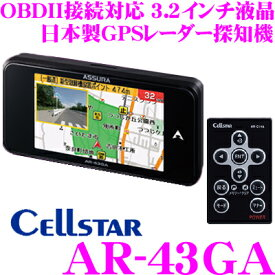 セルスター GPSレーダー探知機 AR-43GAOBDII接続対応 3.2インチ液晶日本国内生産 超速GPSレーダー探知機三年保証 ドライブレコーダー相互通信対応