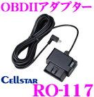 セルスター RO-117 OBDIIアダプター 【ASSURA OBDII対応機種(AR-252GA/AR-262GM/AR-43GA等)に対応】
