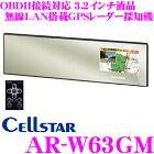 セルスター GPSレーダー探知機 AR-W63GM OBDII接続対応 3.2インチ液晶 超速GPS 無線LAN搭載ハーフミラー型レーダー探知機 日本国内生産三年保証 ドライブレコーダー相互通信対応
