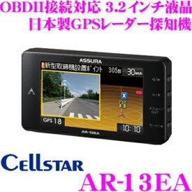 セルスター GPSレーダー探知機 AR-13EA OBDII接続対応 3.2インチMVA液晶 超速GPS データ更新無料 日本国内生産三年保証 AR-11EA後継品