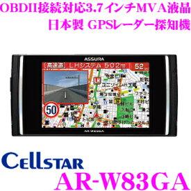 セルスター 超速GPSレーダー探知機 AR-W83GA OBDII接続対応 3.7インチ液晶タッチパネル Gセンサー 無線LAN搭載 日本国内生産三年保証 ドライブレコーダー相互通信対応