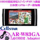 セルスター 超速GPSレーダー探知機 AR-W83GA & RO-117 3.7インチ液晶タッチパネル Gセンサー/無線LAN搭載 OBDIIコードセット 日本国内生産三年保証 ドライブレコーダー相互通信対応