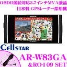 セルスター 超速GPSレーダー探知機 AR-W83GA & RO-109 3.7インチ液晶タッチパネル Gセンサー/無線LAN搭載 直結配線DCコードセット 日本国内生産三年保証 ドライブレコーダー相互通信対応