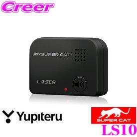 ユピテル LS10 SUPER CAT レーザー光受信特化タイプ レーザー光受信機 あなたのレーダー探知機が「レーザー光受信」対応に。 単体でも使用可能