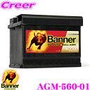 Banner バナー AGMバッテリー AGM-560-01 Running Bull AGM 欧州車用バッテリー 保証期間3年/6万km 互換品番:560-901-…