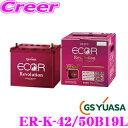 GSユアサ GS YUASA ECO.R Revolution エコアール レボリューション ER-K-42/50B19L 充電制御車 通常車 アイドリングス…