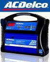【本商品エントリーでポイント6倍!】AC DELCO ACデルコ AD-0002 フルオートバッテリー充電器 全自動充電 起動 4ステージパルス充電&サルフェー...
