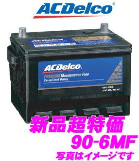 供AC DELCO★美國車使用的電池90-6MF