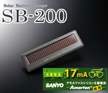 セルスター SB-200 ソーラーバッテリー充電器 【パナソニック製アモルファスシリコン太陽電池採用】 【充電電流17mA】 【太陽光で補充電!バッテリー上がりを抑えエコにも貢献!】