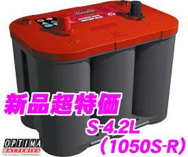 【廃バッテリー無料回収】 OPTIMA オプティマレッドトップバッテリー RTS-4.2L(旧品番:1050S-R) 【RED TOP R端子】 【ハイトアダプター付!】