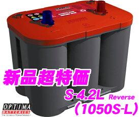 【廃バッテリー無料回収】 OPTIMA オプティマレッドトップバッテリー RTS-4.2L reverse(旧品番:1050S-L) 【RED TOP L端子】 【ハイトアダプター付!】