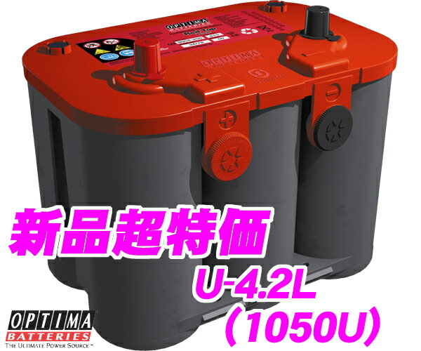 OPTIMA オプティマレッドトップバッテリー RTU-4.2L(旧品番:1050U) 【RED TOP R(サイド付デュアル)端子】