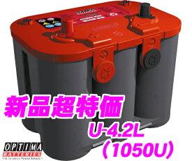 【廃バッテリー無料回収】 OPTIMA オプティマレッドトップバッテリー RTU-4.2L(旧品番:1050U) 【RED TOP R(サイド付デュアル)端子】
