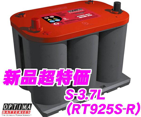 OPTIMA オプティマレッドトップバッテリー RTS-3.7L(旧品番:RT925S-R) 【RED TOP R端子】 【ハイトアダプター付!】