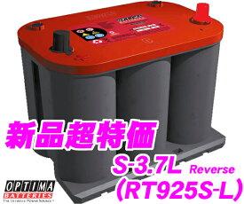 【廃バッテリー無料回収】 OPTIMA オプティマレッドトップバッテリー RTS-3.7L reverse(旧品番:RT925S-L) 【RED TOP L端子】 【ハイトアダプター付!】