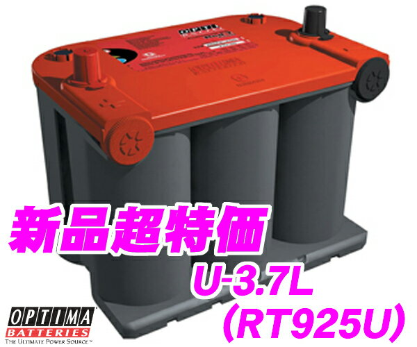OPTIMA オプティマレッドトップバッテリー RTU-3.7L(旧品番:RT925U) 【RED TOP R(サイド付デュアル)端子】
