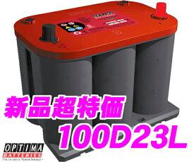 OPTIMA オプティマ 100D23L 国産車用レッドトップバッテリー 【パナソニックCAOS 95D23Lを超える性能ランク100!65D23L/55D23L/70D23L/75D23L/80D23L/95D23L互換】