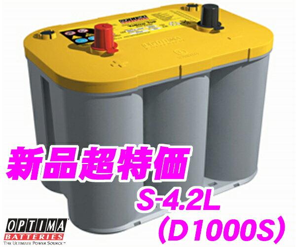 【廃バッテリー無料回収】 OPTIMA オプティマイエロートップバッテリー YTS-4.2L(旧品番:D1000S) 【YELLOW TOP R端子】