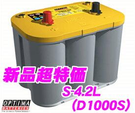 【廃バッテリー無料回収】 OPTIMA オプティマイエロートップバッテリー YTS-4.2L(旧品番:D1000S) 【YELLOW TOP R端子】 【ハイトアダプター付!】