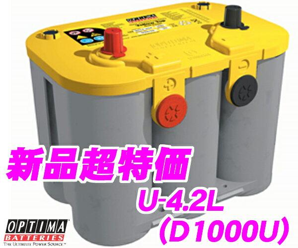 【廃バッテリー無料回収】 OPTIMA オプティマイエロートップバッテリー YTU-4.2L(旧品番:D1000U) 【YELLOW TOP R(サイド付デュアル)端子】