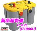 【廃バッテリー無料回収】 OPTIMA オプティマイエロートップバッテリー YTU-4.2L(旧品番:D1000U) 【YELLOW TOP R(サ…