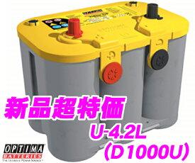 【廃バッテリー無料回収】 OPTIMA オプティマイエロートップバッテリー YTU-4.2L(旧品番:D1000U) 【YELLOW TOP R(サイド付デュアル)端子】 【ハイトアダプター付!】