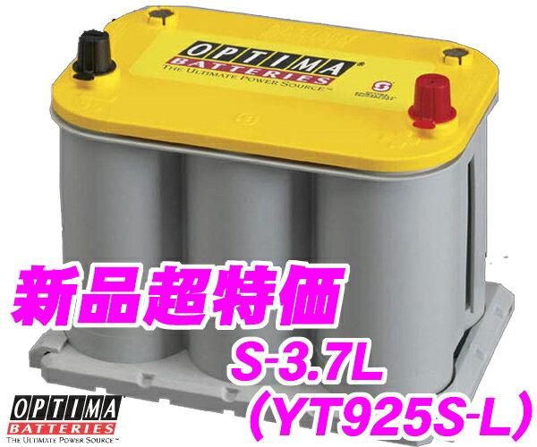 【廃バッテリー無料回収】 OPTIMA オプティマイエロートップバッテリー YTS-3.7L(旧品番:YT925S-L) 【YELLOW TOP L端子】
