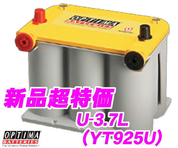 【廃バッテリー無料回収】 OPTIMA オプティマイエロートップバッテリー YTU-3.7L(旧品番:YT925U) 【YELLOW TOP R(サイド付デュアル)端子】