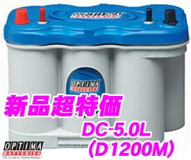 【廃バッテリー無料回収】 OPTIMA オプティマブルートップバッテリー DC-5.0L(旧品番:D1200M) 【BLUE TOP R端子(サブ付) AC DELCO M27MF互換】