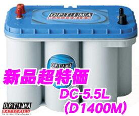 【廃バッテリー無料回収】 OPTIMA オプティマブルートップバッテリー DC-5.5L(旧品番:D1400M) 【BLUE TOP R端子(サブ付) AC DELCO M31MF互換】