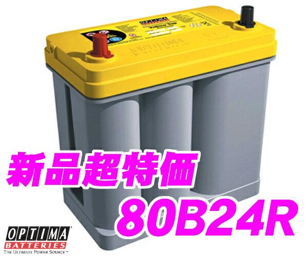 OPTIMA オプティマ YT-80B24R(YT-B24R1) 国産車用イエロートップバッテリー 【CAOS 75B24Rを超える性能ランク80!46B24R/50B24R/55B24R/60B24R/65B24R/70B24R/75B24R互換 YELLOWTOP R端子(B(細)端子)】