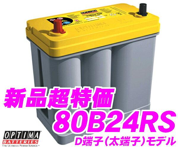 OPTIMA オプティマYT-80B24RS(YT-B24R2) 国産車用イエロートップバッテリー 【CAOS 75B24Rを超える性能ランク80!46B24R/50B24R/55B24R/60B24R/65B24R/70B24R/75B24R互換 YELLOWTOP R端子(D(太)端子)】
