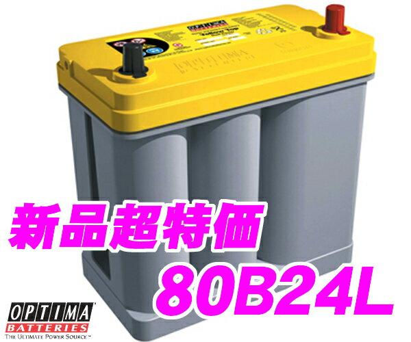 OPTIMA オプティマ YT-80B24L(YT-B24L1) 国産車用イエロートップバッテリー 【CAOS 75B24Lを超える性能ランク80!46B24L/50B24L/55B24L/60B24L/65B24L/70B24L/75B24L互換 YELLOWTOP L端子(B(細)端子)】